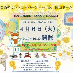 岡山の小さい街のカントリーパーティ4日から6日に延期します。