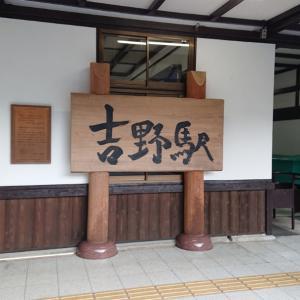 あきこさんイベントで、吉野に行きました