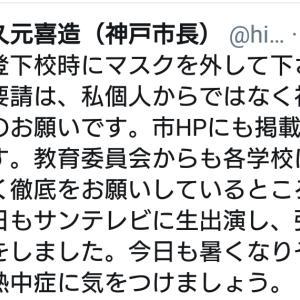 神戸市の取り組みに賛同します  マスク&水道民営化いらない
