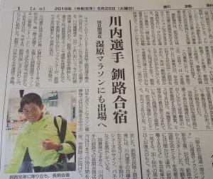 ◆◇6月28日◇◆夏の釧路を川内選手が走ってます!~新着は6件♪
