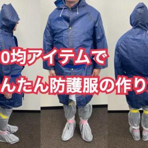 100円ショップで防護服