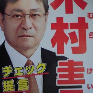 貴重なご一票を木村圭二によろしくお願いします・町議選が告示されました