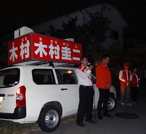 貴重なご一票を木村圭二に・町議選最終日