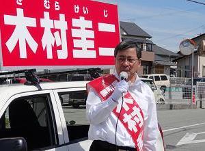 貴重なご一票を木村圭二へ・町議選街頭からの訴え