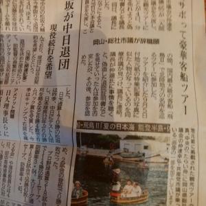 議会サボって豪華客船ツアー・岡山県総社市の共産党議員