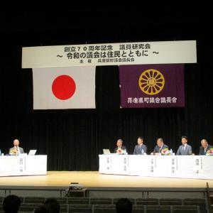 兵庫県町議会議長会の研究会