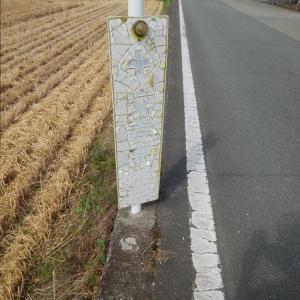 交通安全標識を新設