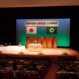 町制施行65周年記念 功労者表彰式