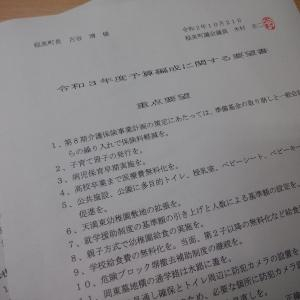 10月21日に予算要望書を提出