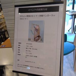 【ワークショップ報告】江別蔦屋書店ワークショップ 9/29