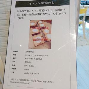 【ワークショップ報告】江別蔦屋書店 夏休みワークショップ 8/17