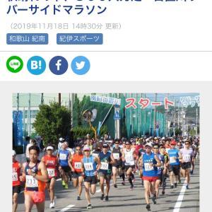 ◆肉離れ     ~南紀日置川リバーサイドマラソン2019