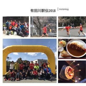 ◆オープン参加でも意地の5位!  ~第13回有田川駅伝