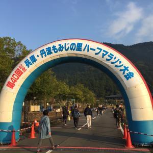 ◆なんとかPB更新! ~丹波もみじの里ハーフマラソン その1