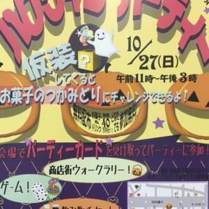 10/27(日)ハロウィンパーティー@目白 目白銀座商店会