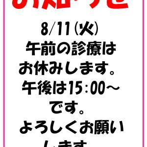 8/11(火)午前休診のお知らせ