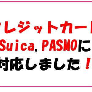 クレジットカード、Suica、PASMOに対応