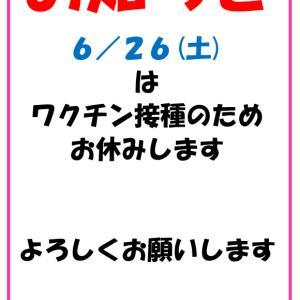 6/26(土)ワクチン休暇