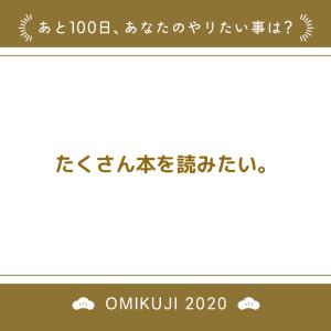 100日おみくじ2020