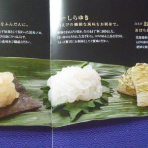 富山の白えび
