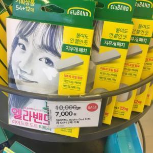 韓国のドラッグストアで買えるニキビパッチ