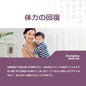 産後ケアも体に、赤ちゃんにも優しい韓方薬で!