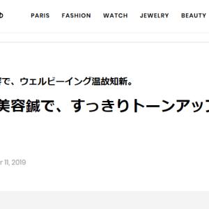 【FIGARO Japon】韓国美容鍼で、すっきりトーンアップ♥