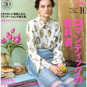 雑誌「フィガロジャポン」の10月号で紹介されます!