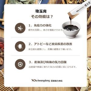 健康を補う瓊玉膏の効能と服用時の注意事項