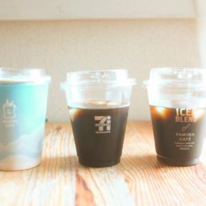 【2020年最新】コンビニアイスコーヒー比較ランキング・コーヒー好きが選んだ