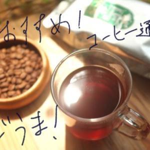 【マジうま】コーヒー豆の通販おすすめ人気5店を比較ランキング!コーヒーブロガーが厳選