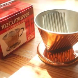 【高級感MAX】カリタ銅製コーヒードリッパーをレビュー