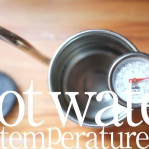 コーヒードリップお湯の温度は何度がおいしい?プロのおすすめ10選