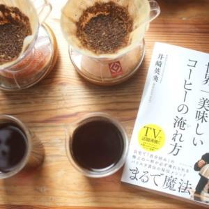 【新常識】コーヒーの淹れ方「揺すり」の効果と濃度を検証