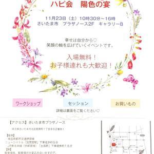 ご予約受付中☆天使のパステルアートワークショップ☆11月23日(土)さいたま市プラザノース