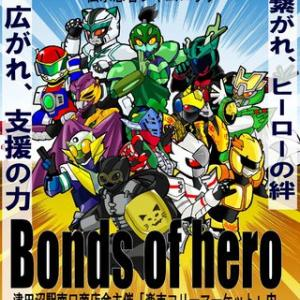 11/24 Bonds of hero