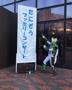2/9 たにぞうファミリーコンサート2020