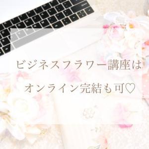 長野県の生徒様がオンラインでビジネスフラワー講座をスタートされます