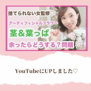 【動画】アーティフィシャルフラワーの茎と葉っぱ、余ったらどうする!?