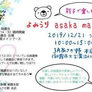 お得がいっぱい♪ 12/21 よみうりasaka market開催♪ JAあさか野