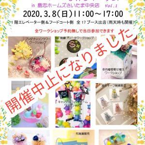 開催中止 3/8開催minahan手作りマーケット島忠さいたま中央