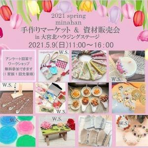 本人元気に開催します♪minahan手作りマーケット in大宮北ハウジングステージ