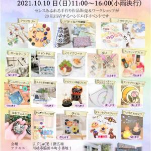 新会場!10月10日開催minahan手作りマーケットin川越U_PLACE Vol.1