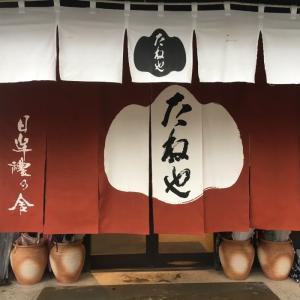 たねや 日牟禮乃舍 ~近江八幡~