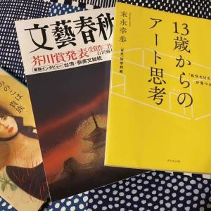 13歳、芥川賞、貴族 ~読書の秋~