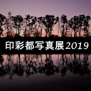「令和」元年の写真展