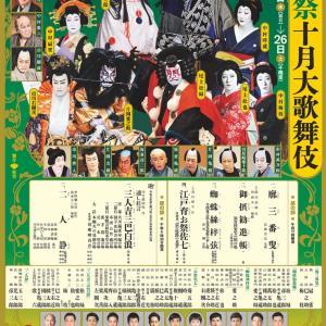 芸術祭10月大歌舞伎♪