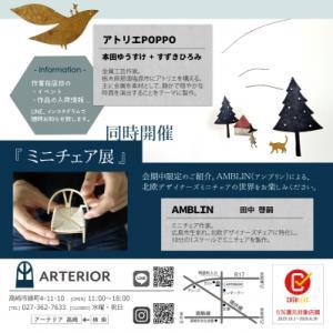 空をうたうモビール展10/12~27@インテリアスタジオ・アーテリア(高崎)