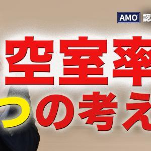 第3回:AMO認定不動産会社が贈る「不動産経営」ノウハウ!不動産経営失敗するな!