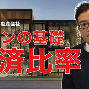 第4回:AMO認定不動産会社が贈る「不動産経営」ノウハウ!不動産経営失敗するな!
